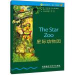 书虫・牛津英汉双语读物:星际动物园(3级下 适合初三、高一年级)