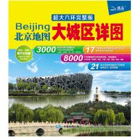 2019年北京地图・大城区详图超大六环完整版