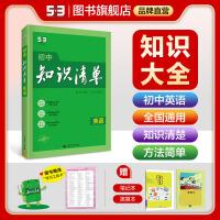 曲一线官方正品 2019版 初中知识清单 英语 通用版53工具书系列(第5次修订)