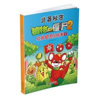 【旧书二手书8成新】武器秘密 武器秘密 植物大战僵尸2(1)红袋鼠团队故事 金波 等 9787514812503 中国
