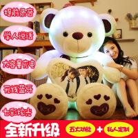 六一儿童节520发光泰迪熊猫公仔抱抱熊女孩毛绒玩具布娃娃生日情人节礼物送女友520礼物母亲节