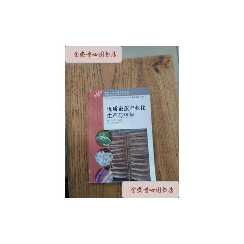 【旧书二手书9成新】优质蚕茧产业化生产与经营