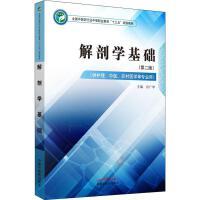 解剖学基础(第2版) 中国中医药出版社