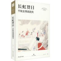 长虹贯日 千秋女帝武则天 四川文艺出版社