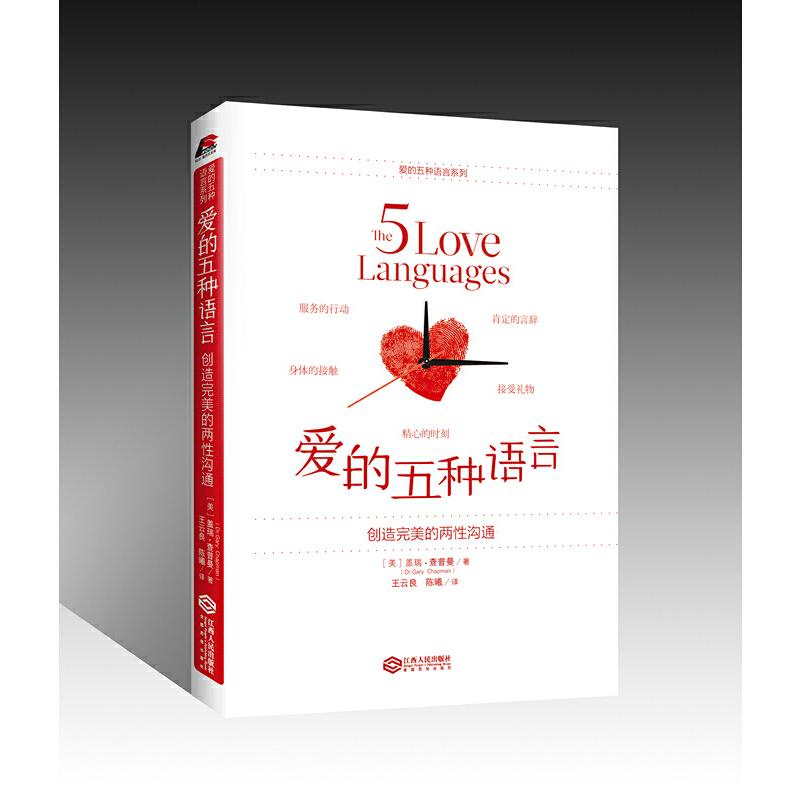 爱的五种语言:创造完美的两性沟通 创造完美的两性沟通