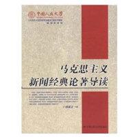 马克思主义新闻经典论著导读(中国人民大学马克思主义理论研究和建设工程系列教材・新闻学系列)