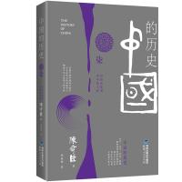 中国的历史第7卷(陈舜臣代表作)