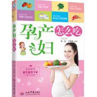 孕产妇怎么吃