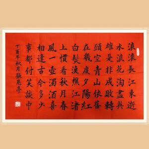 中国书法家协会会员、中国名人书法家协会理事 张恩亭(书法)ZH331