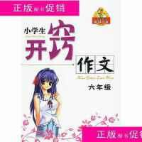 [二手书旧书9成新教材]贝贝狗系列丛书:小学生开窍作文 /张云 ?