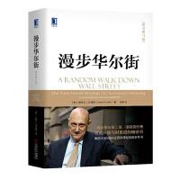 漫步华尔街(原书第11版)马尔基尔著 作投资理论 股票投资技巧 财经炒股金融类投资理财书籍漫步华尔街MBA投资学教材机