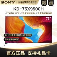 索尼(SONY)KD-75X9500H 75英寸 全面屏设计 4K HDR 安卓智能液晶电视机黑色