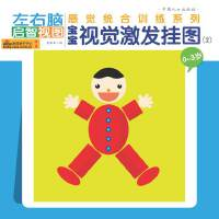 宝宝视觉激发挂图.0~3岁.2(电子书)