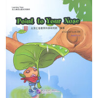Point to Your Nose(含1DVD)  汇佳Learning Town幼儿英语主题系列教材