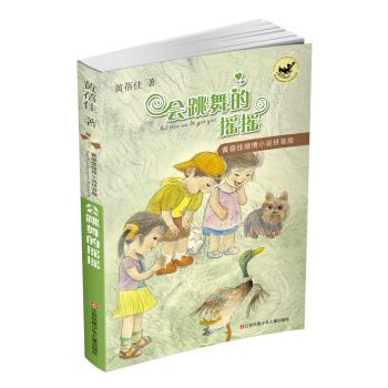 黄蓓佳倾情小说拼音版:会跳舞的摇摇