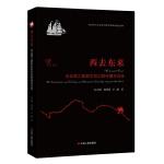 西去东来:沿丝绸之路数学知识的传播与交流