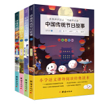 中国传统节日故事(彩色绘图版全四册,收录专家解读节日和习俗,包含春节、元宵节、清明节、中秋节等所有重大节日)