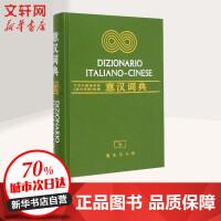 意汉词典 北京外国语学院《意汉词典》编写组 编