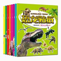 【49选5件】0-6岁恐龙贴纸 (共8册) [0-6岁]