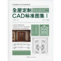 全屋定制CAD标准图集 1 中国林业出版社
