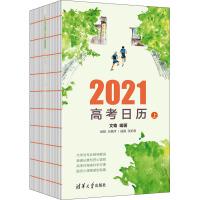 2021高考日历(全2册) 清华大学出版社