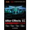 典藏——After Effects CC影视后期特效制作完美风暴