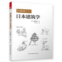 妙趣横生的日本建筑学(日本建筑家藤森照信的呕心之作,全新中文版经典再现)