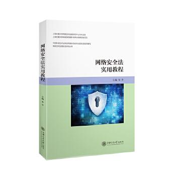 网络安全法实用教程(pdf+txt+epub+azw3+mobi电子书在线阅读下载)