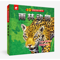 3D趣味百科立�w�� 雨林�游�