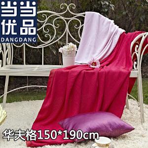 当当优品 竹纤维华夫格超柔透气毛巾被毯子空调毯 玫红色 150*190