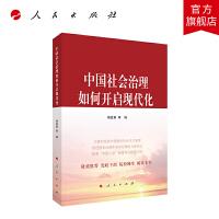 中国社会治理如何开启现代化