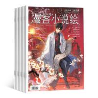 漫客小说绘杂志 漫画期刊杂志图书2018年8月起订全年订阅 杂志铺