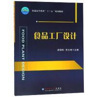 食品工厂设计/岳田利 中国农业大学出版社有限公司