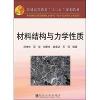 材料结构与力学性质 刘伟东,等 编