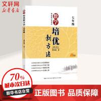 数学培优新方法 7年级(第8版)7年级 湖北人民出版社