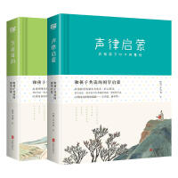 笠翁对韵 声律启蒙 北京联合出版有限责任公司 等