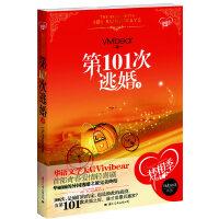【旧书二手书8新正版】 第101次逃婚--下 Vivibear 9787512501539 国际文化出版公司