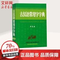 古汉语常用字字典(单色本) 商务印书馆国际有限公司