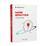 LabVIEW程序设计与应用