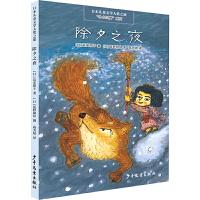日本儿童文学大奖之旅 小小山神系列 除夕之夜 三年级寒假 富安阳子 著 少年儿童出版社 小学生课外阅读书籍6-9岁儿童文