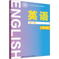英语(第一册)(第3版)/唐义均 中国劳动社会保障出版社