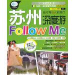 苏州深度游Follow me