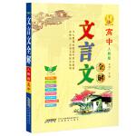 2019*文言文全解高中必修1-5册(人教版)16开