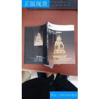 【二手旧书九成新】中国嘉德2004秋季拍卖会---尊崇之美 佛像艺术 /中国嘉德 中国嘉?