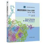 基因克隆和DNA分析第7版第七版中文版 国外生命科学教材译丛 高教版高等院校生命科学类专业及农林医药类相关专业教学参考