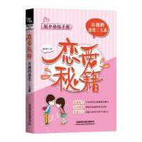 恋爱秘籍:有趣的迷恋三元素 中国铁道出版社