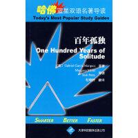 百年孤独(英汉对照)――哈佛蓝星双语名著导读