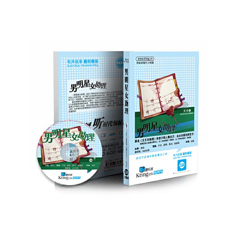 男明星女助理(原名《天王女助理》)-童童/酷听有声小说/车载MP3/2CD