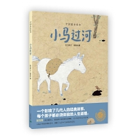 中国童话绘本:小马过河