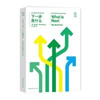 第一推动丛书综合系列:下一步是什么